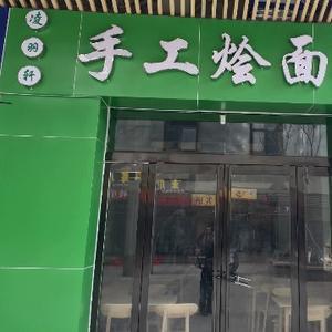 郭峰记老式砂锅用户