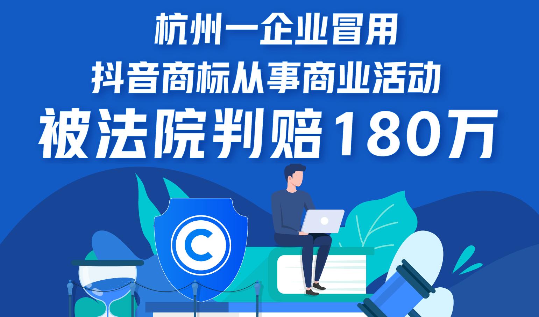 杭州一企业冒用抖音商标从事商业活动,被法院判赔180万