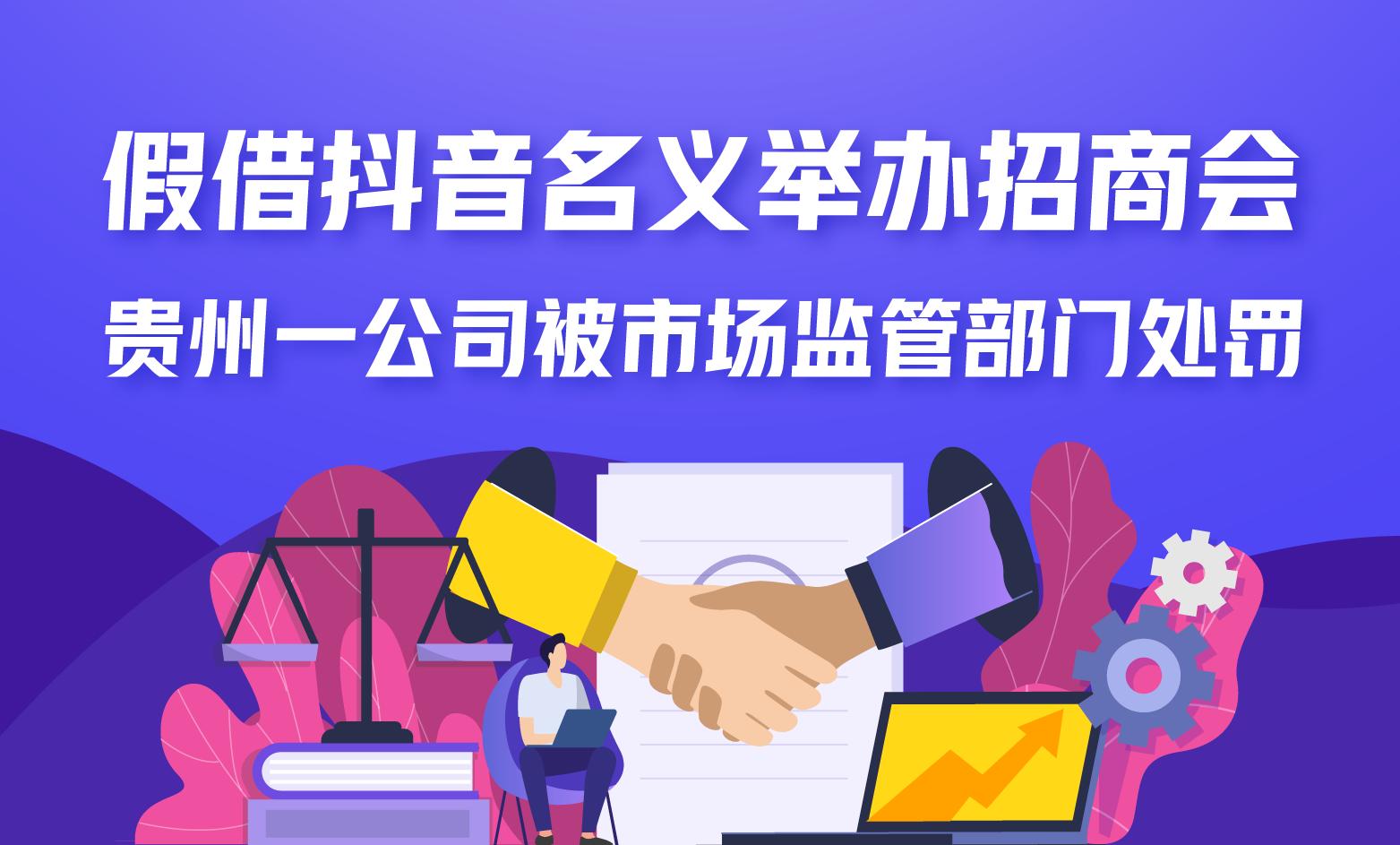 假借抖音名义举办招商会,贵州一公司被市场监管部门处罚