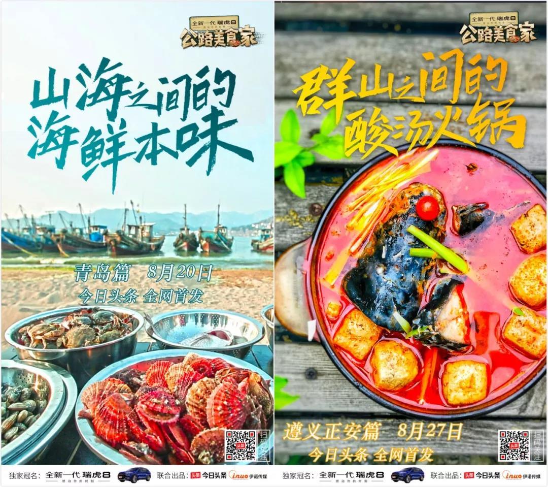 """开启寻味之旅,今日头条《公路美食家》引领""""美景+美食""""的极致体验"""