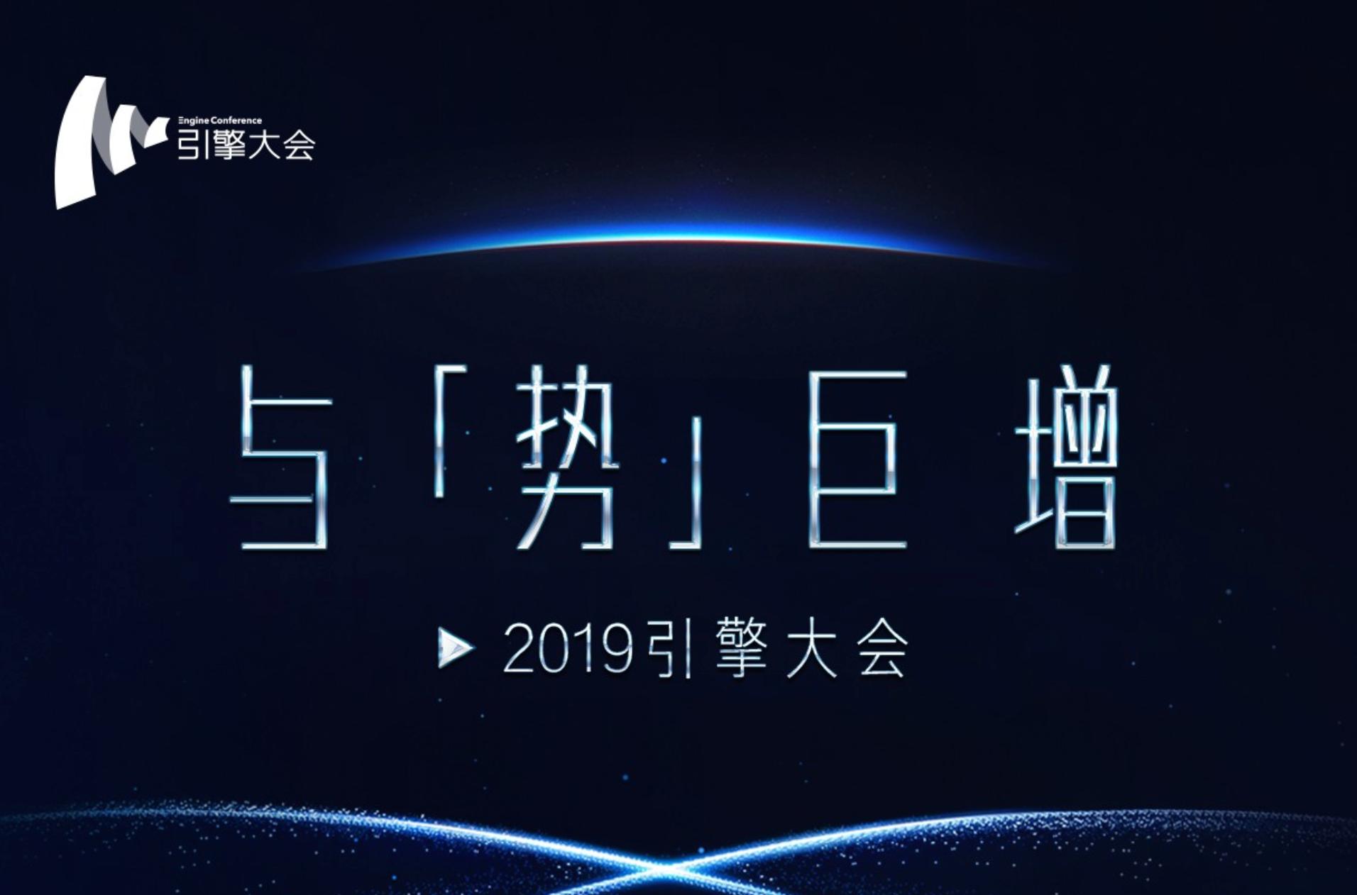 """2019 与""""势""""巨增 引擎大会,明天见"""