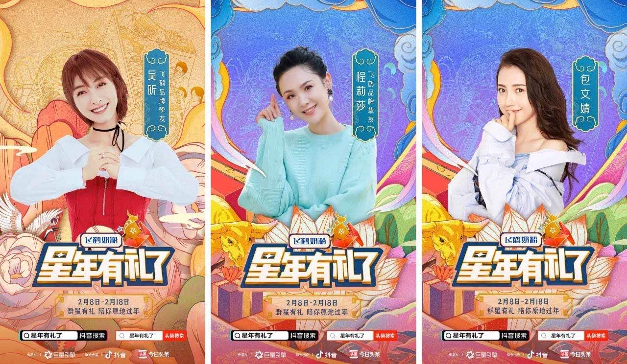 """打造全新线上营销场景 """"星年有礼了""""助力品牌赢战CNY"""