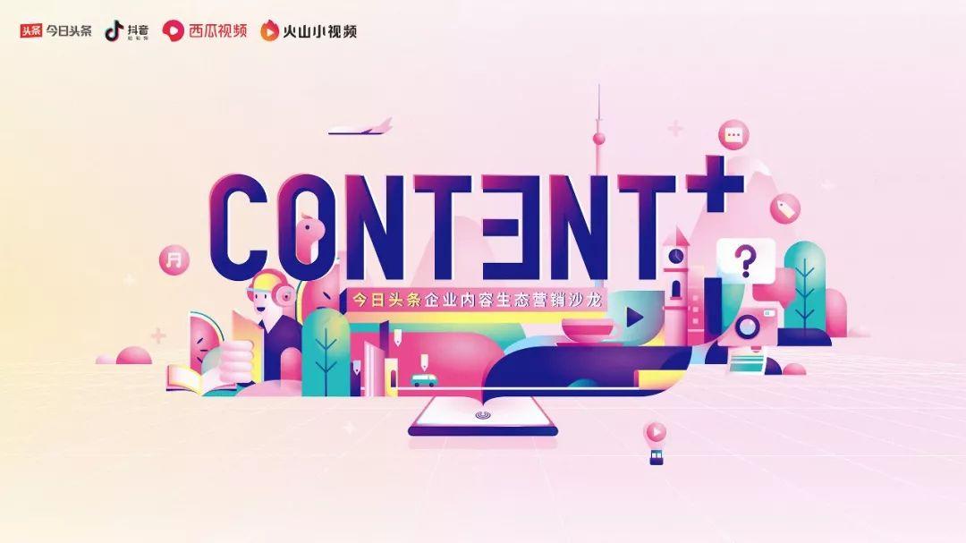 构筑内容生态,解密蓝V法则,今日头条分享企业内容营销之道