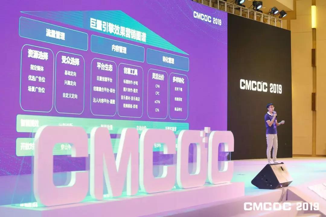 移动智能增长,头条营销认证在2019CMCOC为品牌营销注入新思路