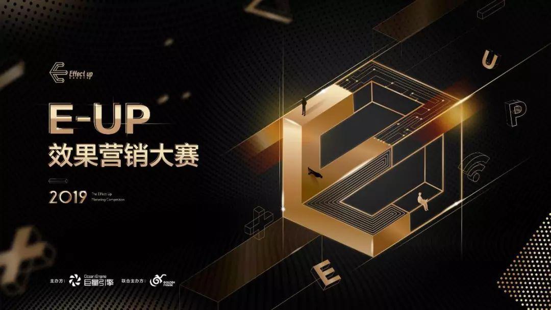 2019效果营销风向标,就看E-UP这场大赛