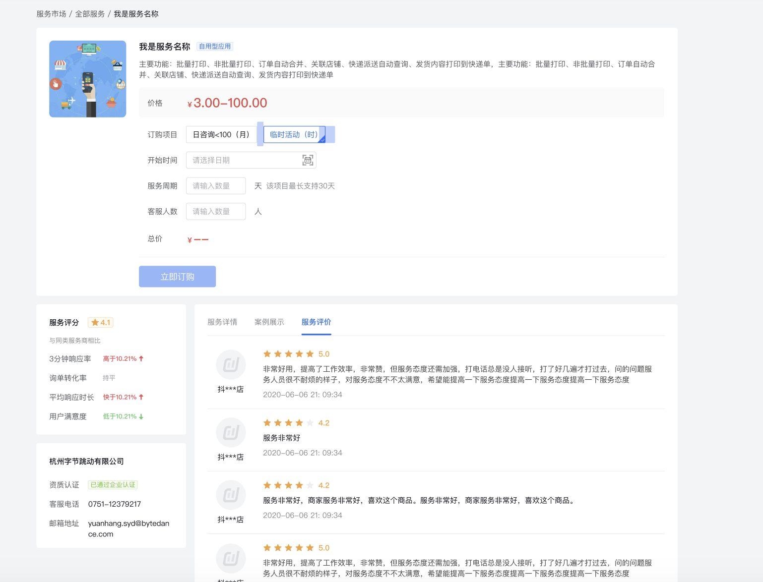 如何在抖店服务市场订购飞鸽客服外包服务?
