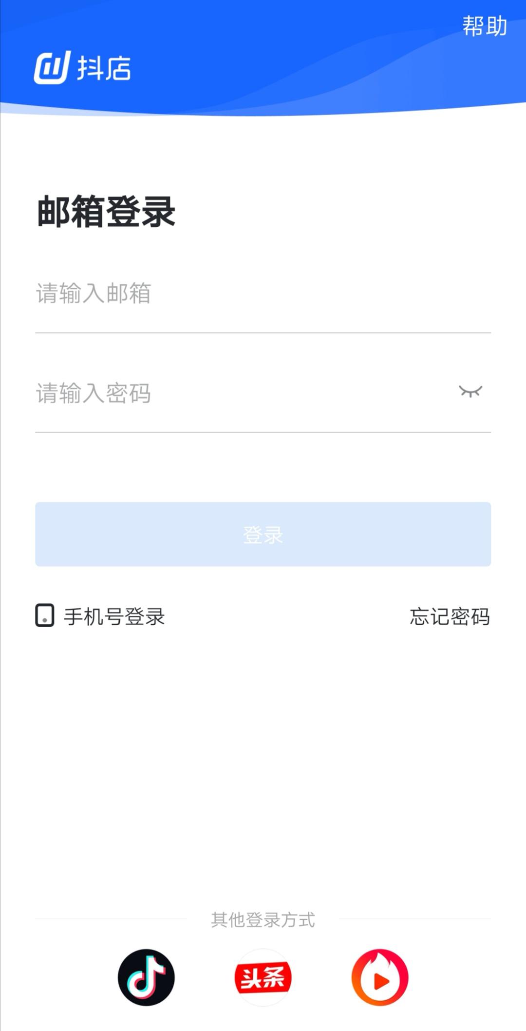抖店APP邮箱登录页.jpeg